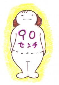 metabori90cm